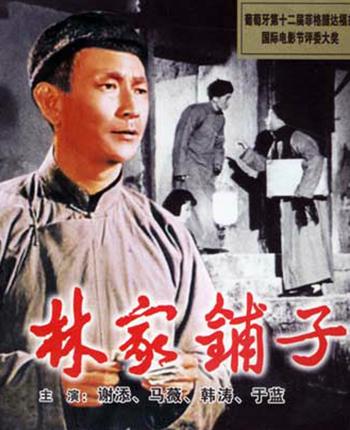 Adaptations_cinematographiques_Mao_Dun_boutique_famille_Lin_nouvelle_film_Affiche_du_film_1