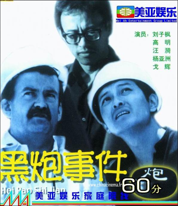 image pour conférence figure de l'etranger dans cinema chinois
