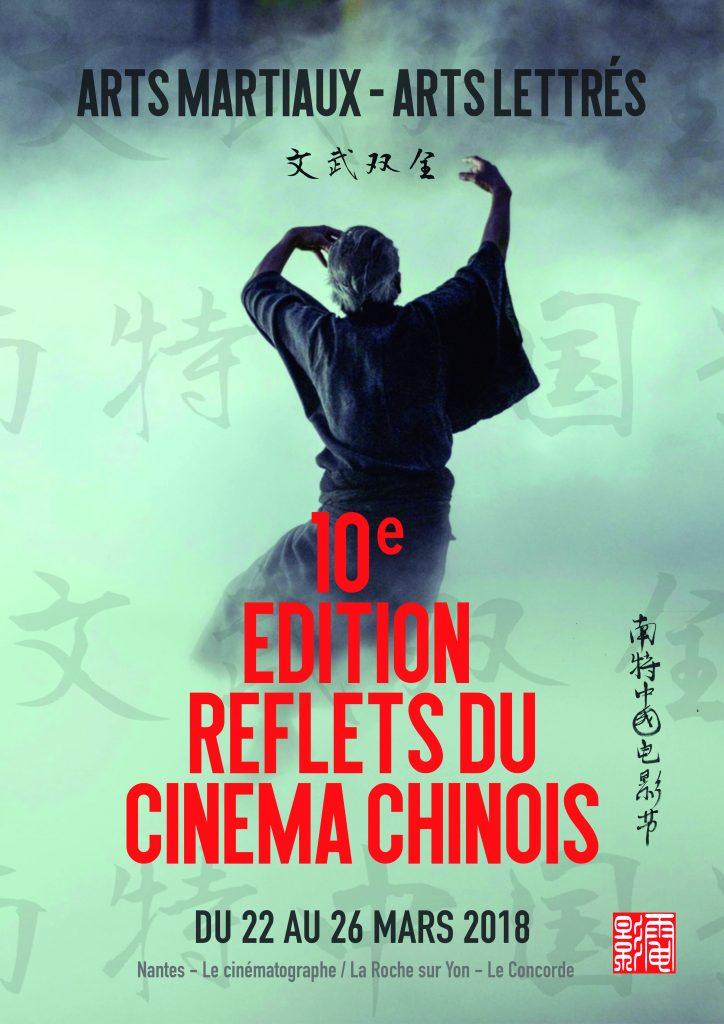 affiche reflets du cinéma chinois